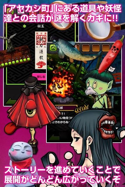 謎解き脱出ゲーム 妖怪!アヤカシ町からの脱出のスクリーンショット_2