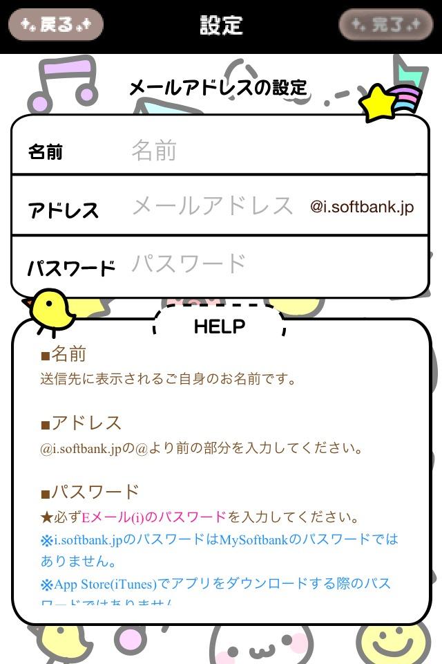 iメーラーのスクリーンショット_4