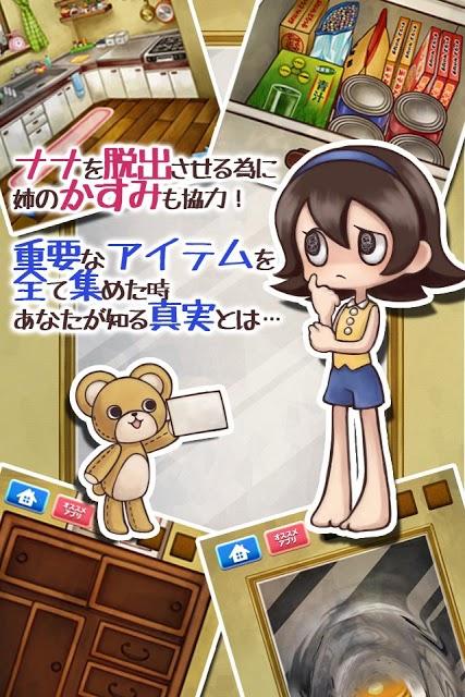 脱出ゲーム 鏡の世界からの脱出~ナナと不思議な人形~のスクリーンショット_3