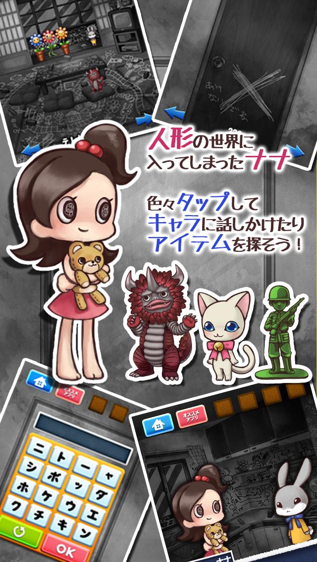脱出ゲーム 鏡の世界からの脱出~ナナと不思議な人形~のスクリーンショット_2