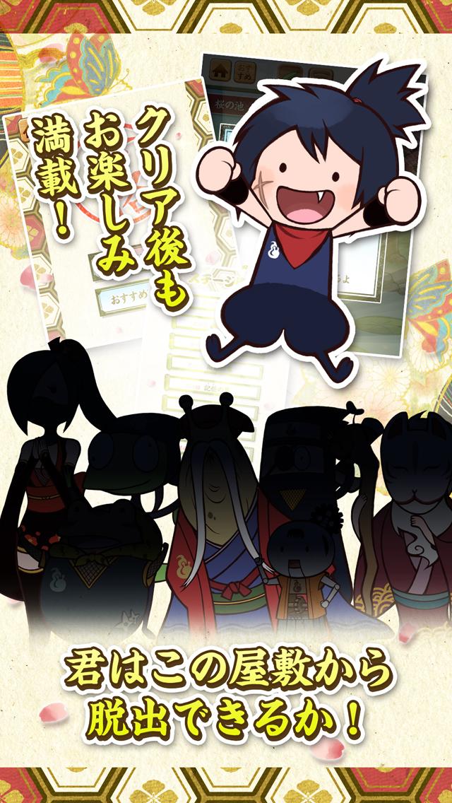 脱出ゲーム 忍者屋敷からの脱出〜忍者ウネ丸と七つの試練〜のスクリーンショット_4