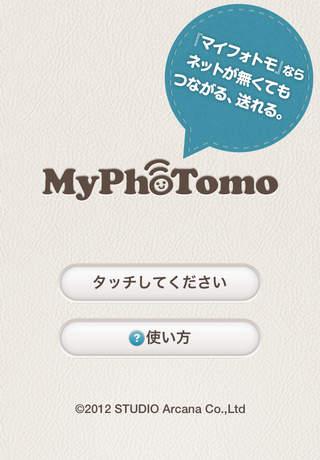 MyPhoTomo(マイフォトモ)のスクリーンショット_1