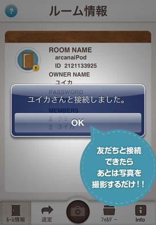 MyPhoTomo(マイフォトモ)のスクリーンショット_3