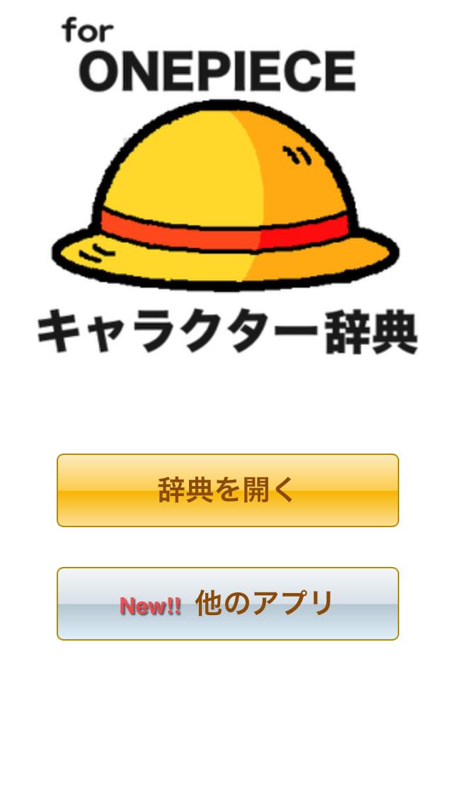 for ワンピース キャラクター辞典のスクリーンショット_1
