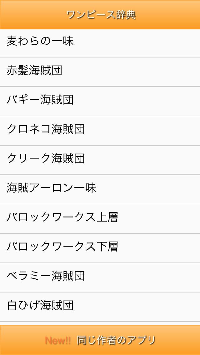 for ワンピース キャラクター辞典のスクリーンショット_2