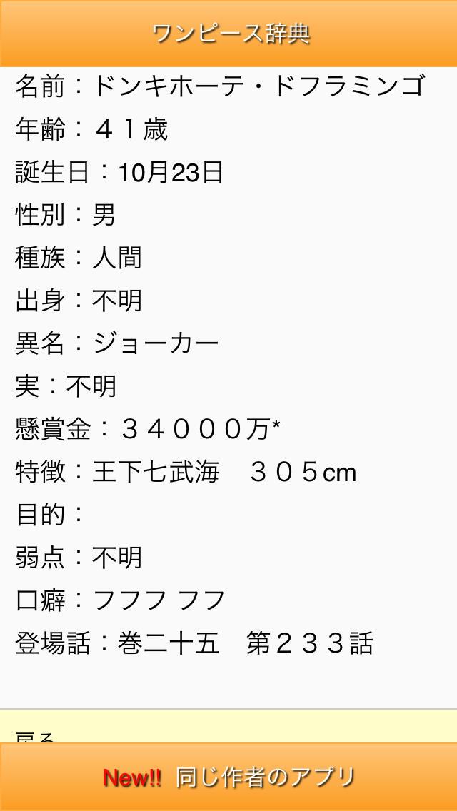 for ワンピース キャラクター辞典のスクリーンショット_4