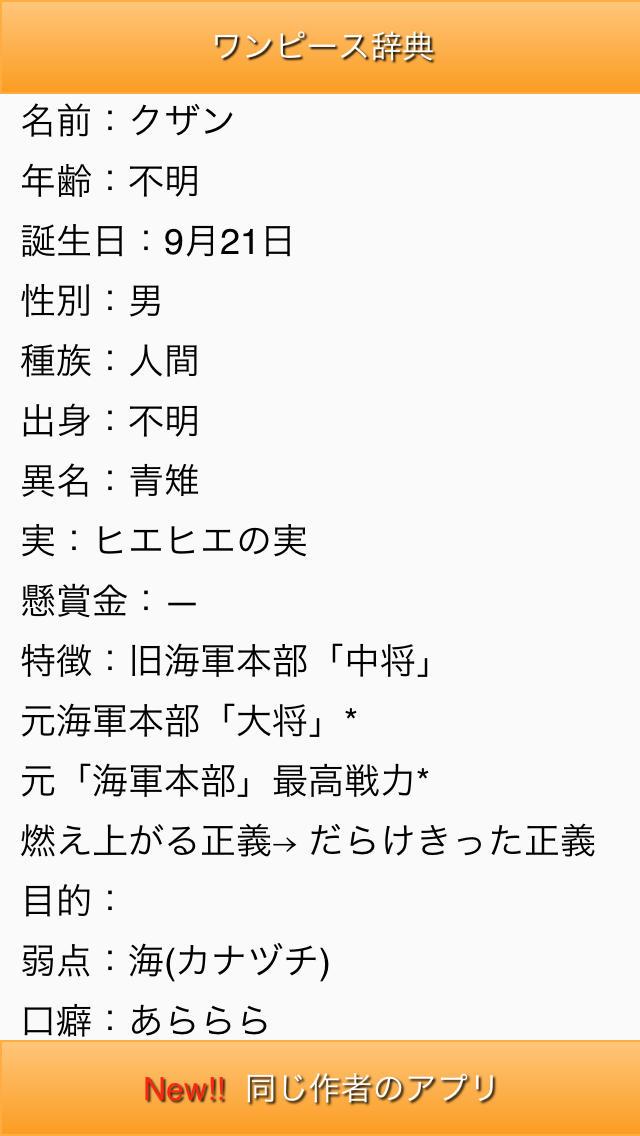 for ワンピース キャラクター辞典のスクリーンショット_5