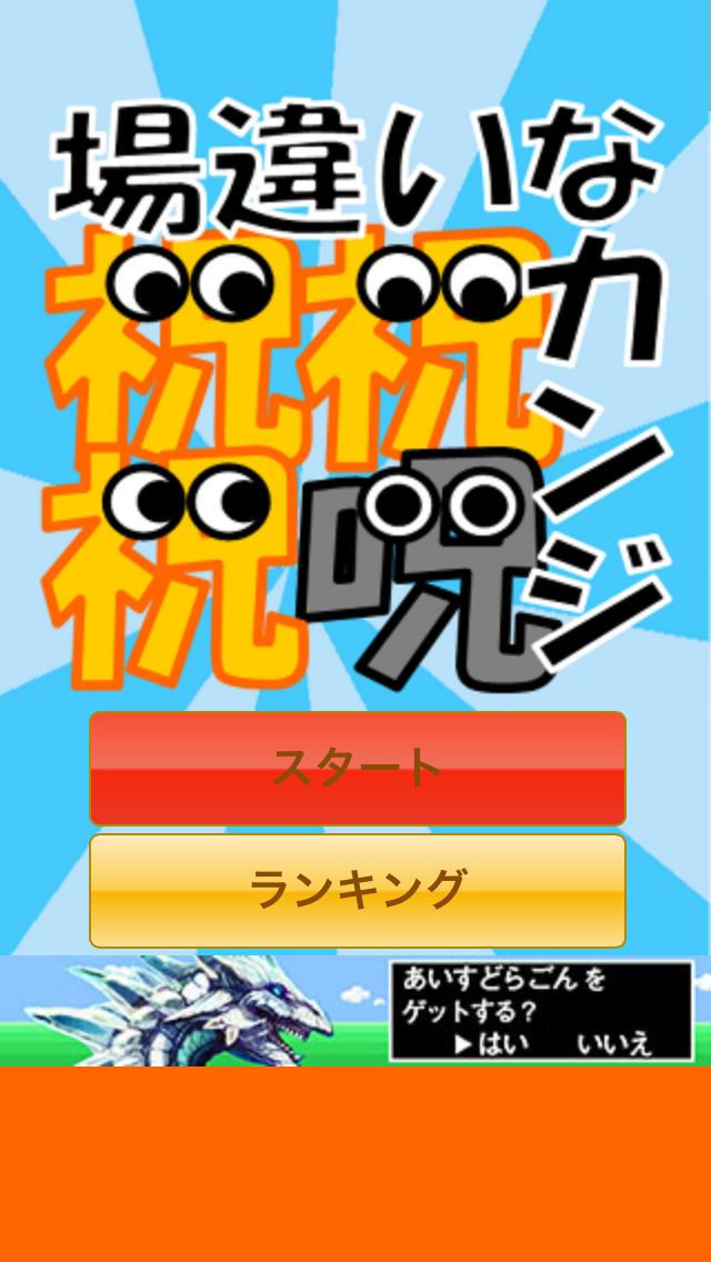 [右脳トレ] 場違いなカンジのスクリーンショット_5