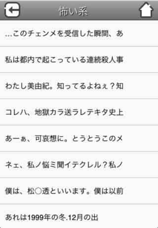 チェンメ辞典のスクリーンショット_2