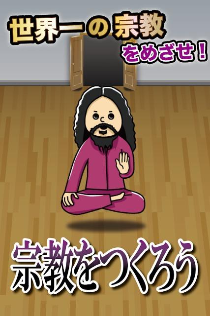 宗教をつくろう 〜教祖育成ゲーム〜のスクリーンショット_1