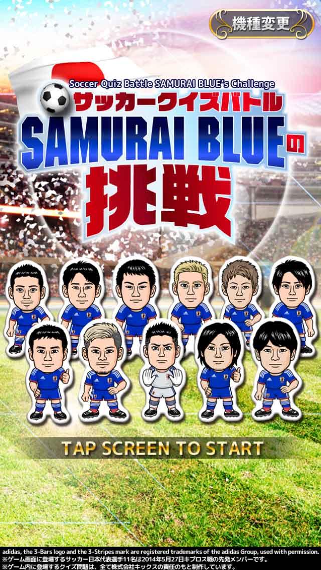 サッカークイズバトル「SAMURAI BLUEの挑戦」のスクリーンショット_1