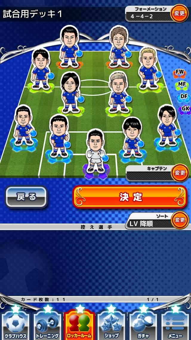 サッカークイズバトル「SAMURAI BLUEの挑戦」のスクリーンショット_3