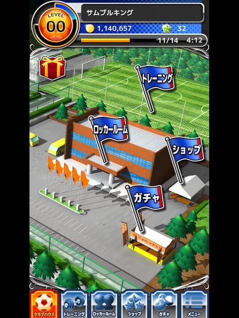 サッカークイズバトル「SAMURAI BLUEの挑戦」のスクリーンショット_2