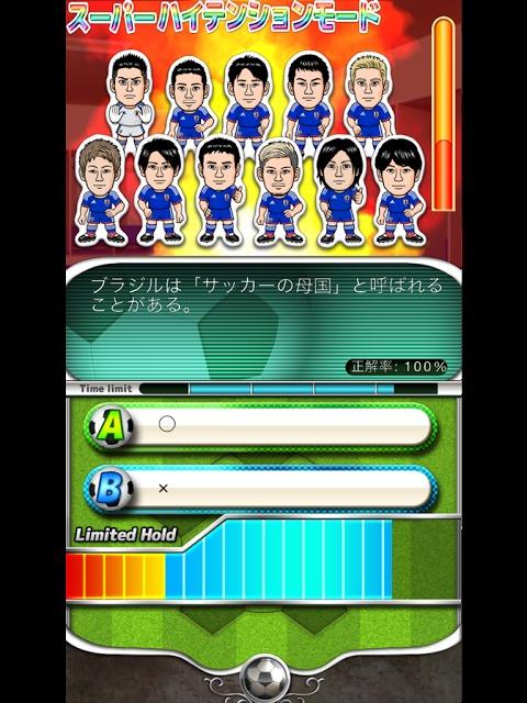 サッカークイズバトル「SAMURAI BLUEの挑戦」のスクリーンショット_4