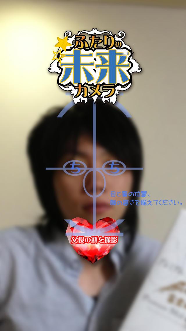 赤ちゃんの顔シミュレーション|ふたり未来カメラのスクリーンショット_2