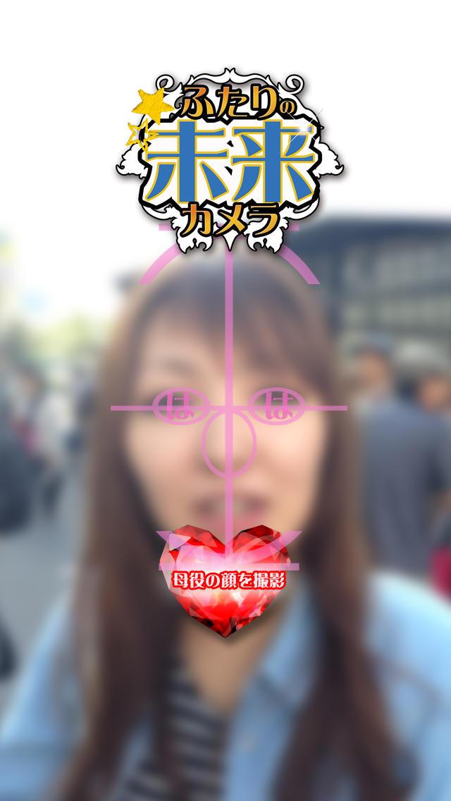 赤ちゃんの顔シミュレーション|ふたり未来カメラのスクリーンショット_3