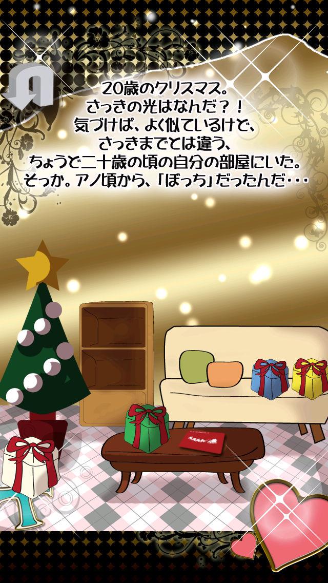 脱出ゲーム|ひとりぼっちのクリスマスのスクリーンショット_3
