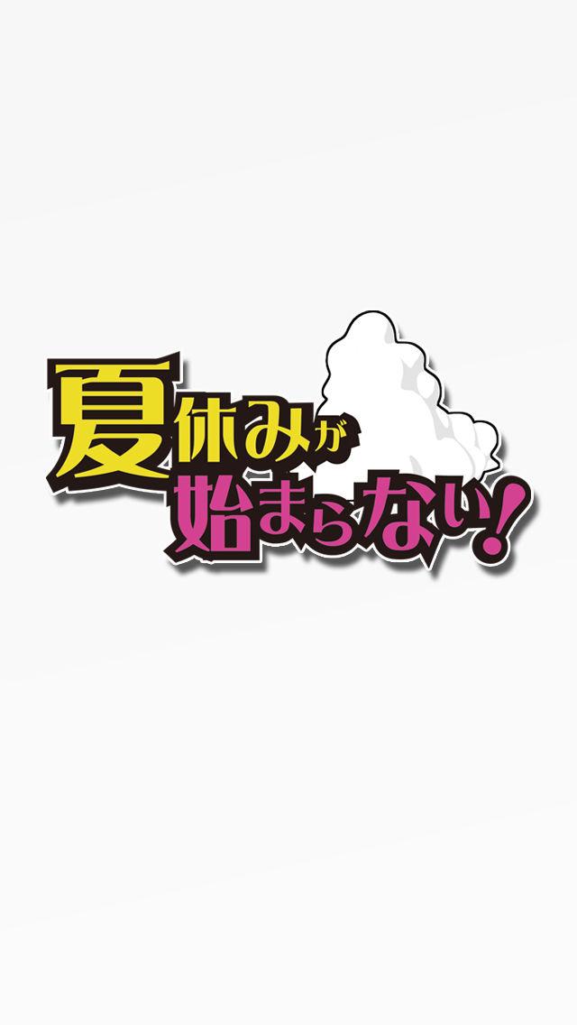 激ムズ脱出ゲーム-夏休みが始まらない!のスクリーンショット_1