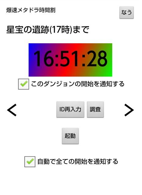 爆速メタドラ時間割【ゲリラダンジョン】チェックツールのスクリーンショット_1