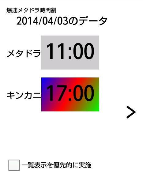 爆速メタドラ時間割【ゲリラダンジョン】チェックツールのスクリーンショット_2