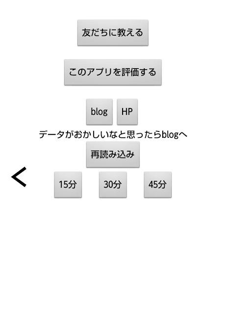 爆速メタドラ時間割【ゲリラダンジョン】チェックツールのスクリーンショット_4