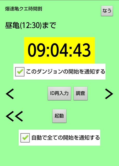 爆速亀クエ時間割【モンスト、マンケンチー、ゲリラオクケンチーのスクリーンショット_1