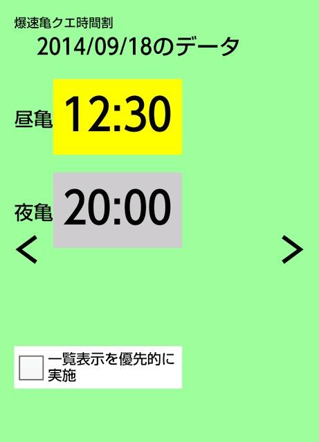 爆速亀クエ時間割【モンスト、マンケンチー、ゲリラオクケンチーのスクリーンショット_2