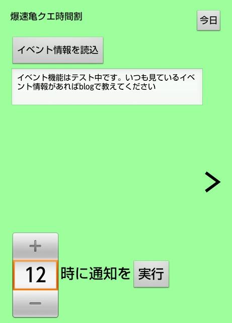 爆速亀クエ時間割【モンスト、マンケンチー、ゲリラオクケンチーのスクリーンショット_3
