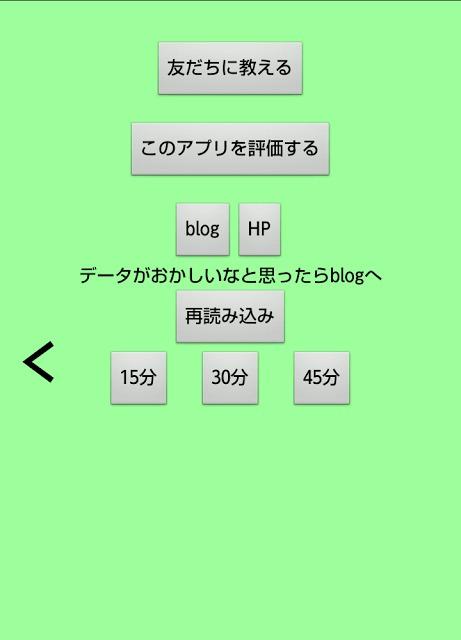 爆速亀クエ時間割【モンスト、マンケンチー、ゲリラオクケンチーのスクリーンショット_4