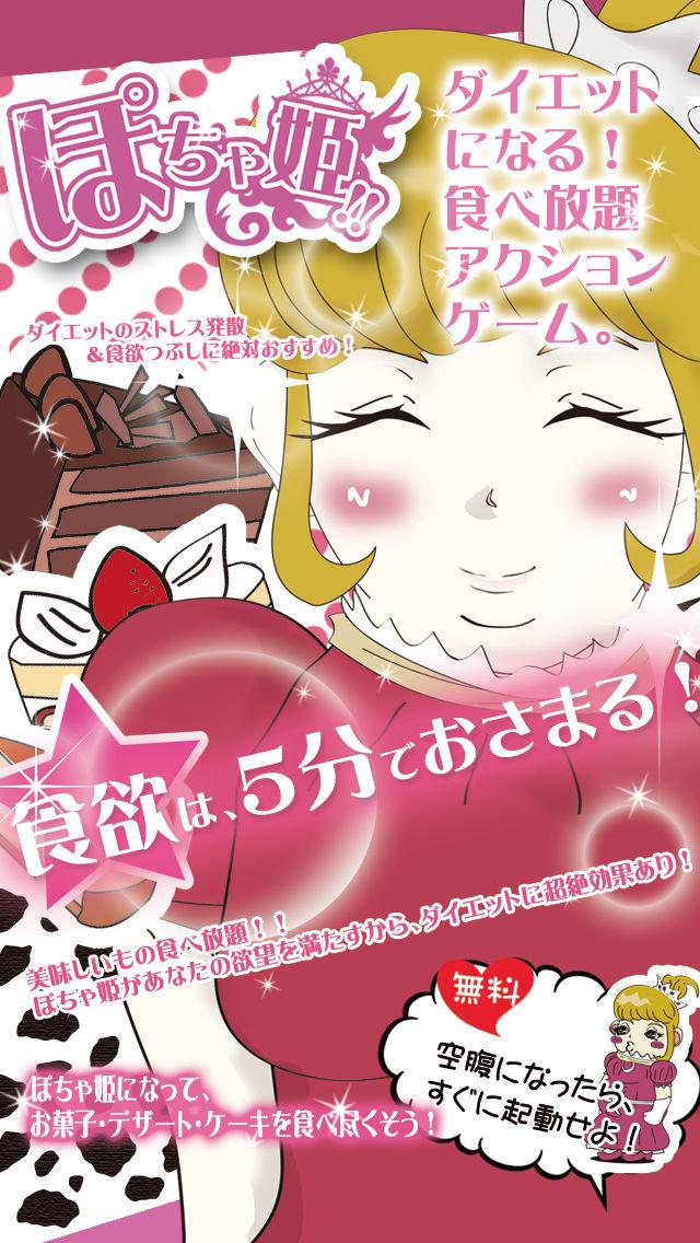 驚きのダイエット用ゲーム『ぽちゃ姫』のスクリーンショット_1