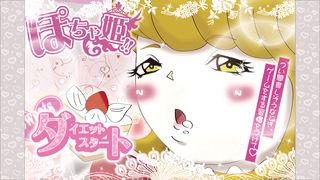 驚きのダイエット用ゲーム『ぽちゃ姫』のスクリーンショット_2