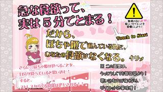 驚きのダイエット用ゲーム『ぽちゃ姫』のスクリーンショット_3