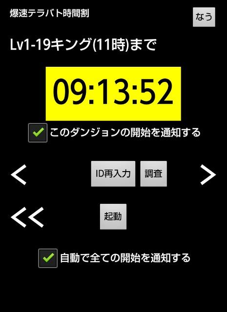爆速テラバト時間割【メタルゾーン】ゲリラアラームツールのスクリーンショット_1
