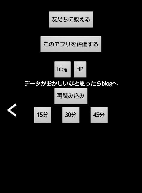 爆速テラバト時間割【メタルゾーン】ゲリラアラームツールのスクリーンショット_3