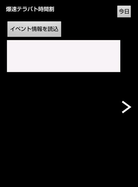 爆速テラバト時間割【メタルゾーン】ゲリラアラームツールのスクリーンショット_4