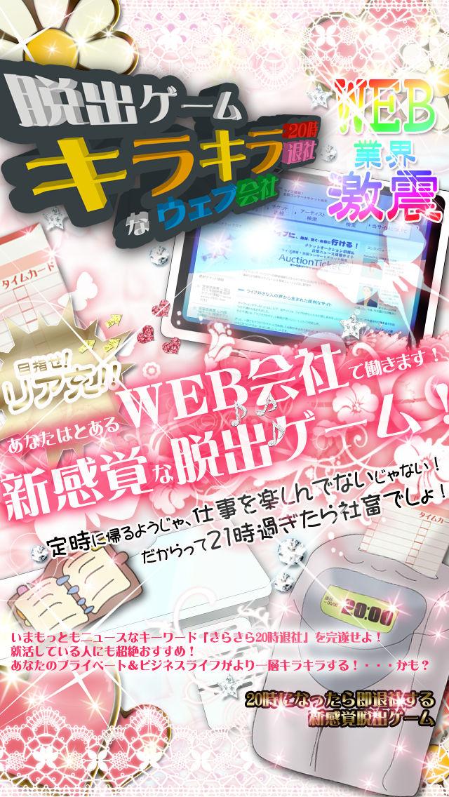 脱出ゲーム キラキラ20時退社なウェブ会社のスクリーンショット_1
