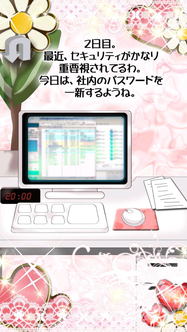 脱出ゲーム キラキラ20時退社なウェブ会社のスクリーンショット_3