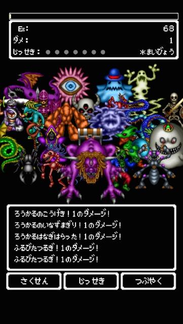 ローカル勇者3のスクリーンショット_1