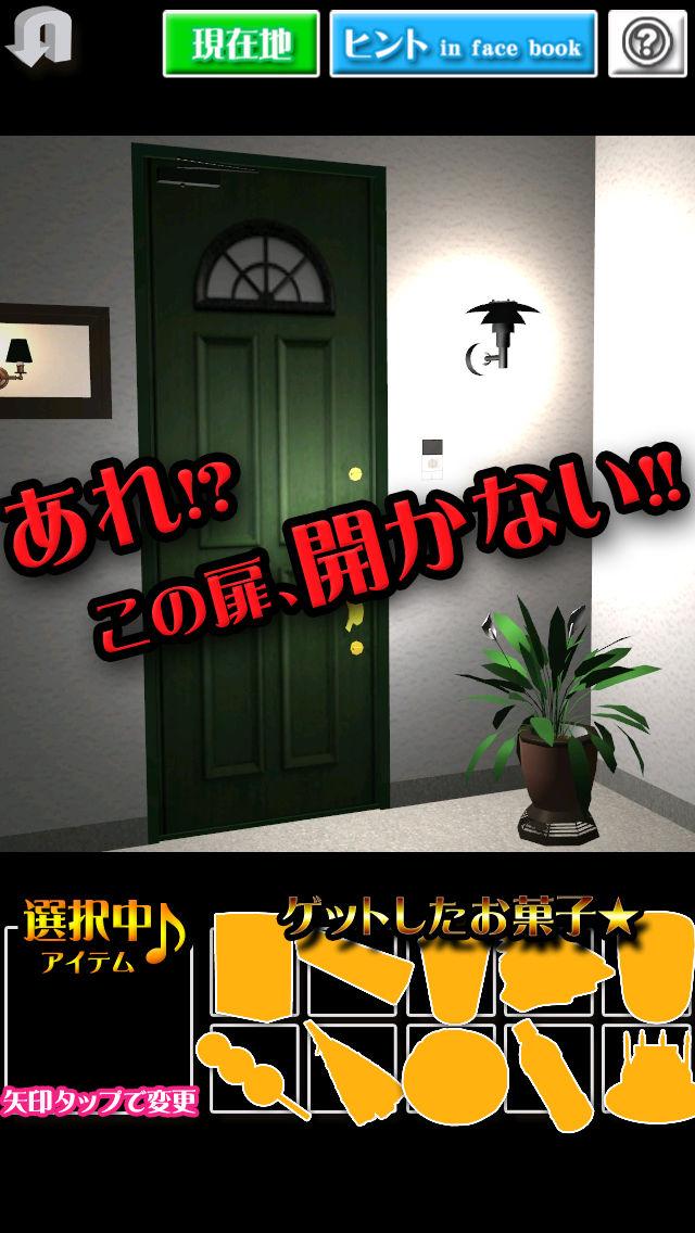 脱出ゲーム-ハロウィンの家宅捜索のスクリーンショット_2