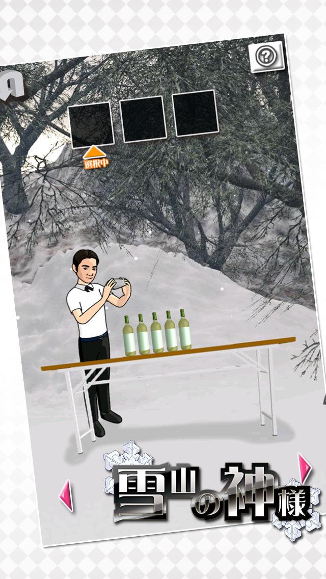 冬限定!新脱出ゲーム 雪山の神様のスクリーンショット_2