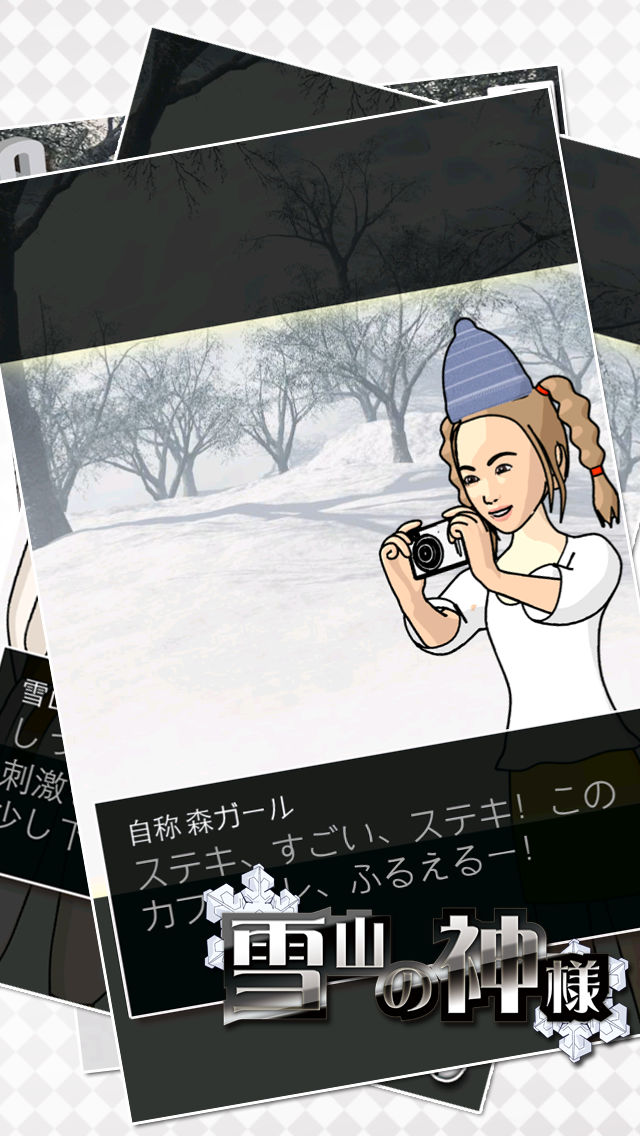 冬限定!新脱出ゲーム 雪山の神様のスクリーンショット_4