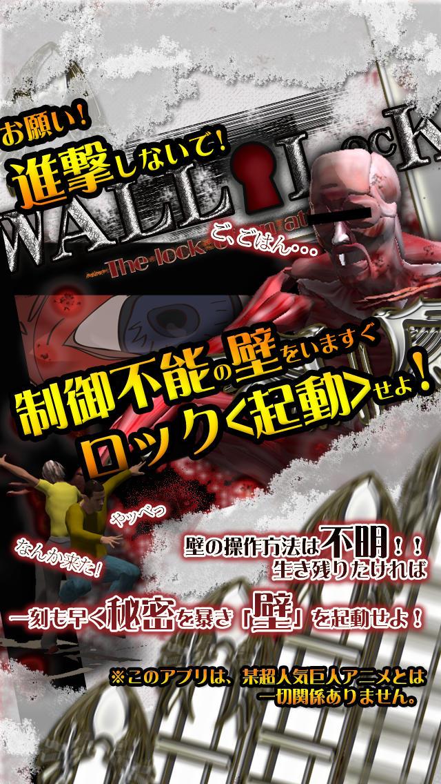 進撃WALL-LOCK<ウォールロック>!!のスクリーンショット_1