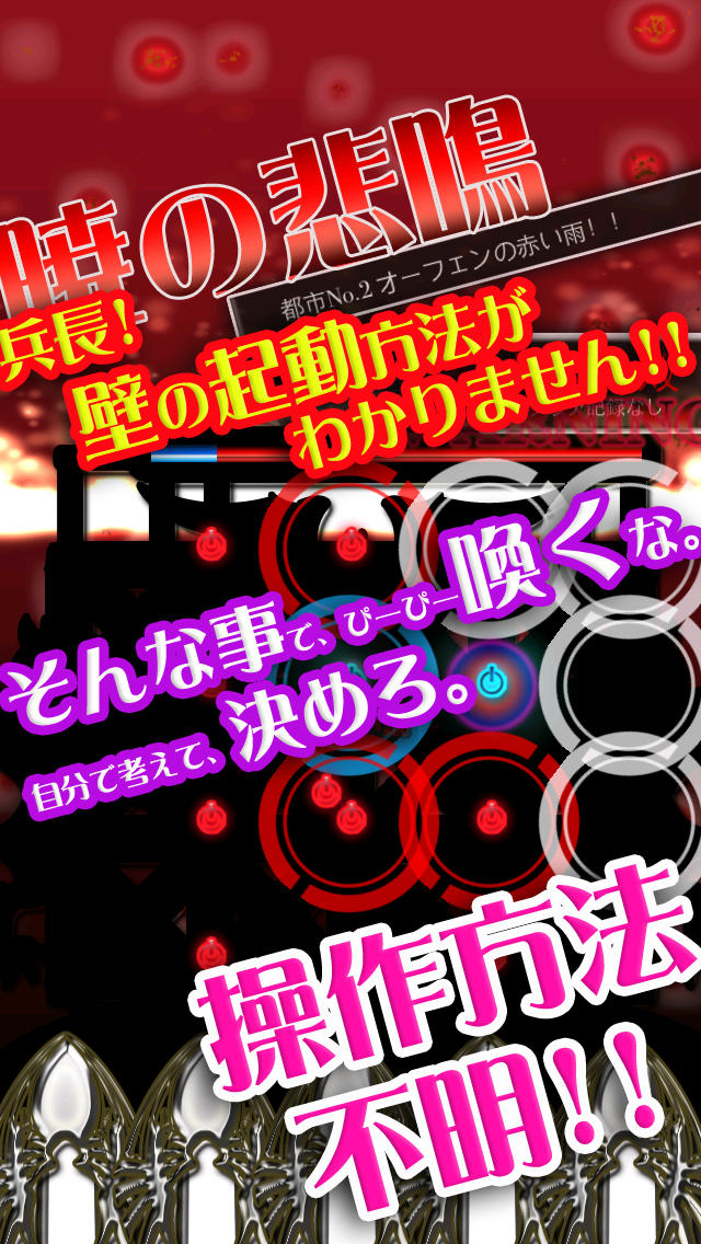 進撃WALL-LOCK<ウォールロック>!!のスクリーンショット_3