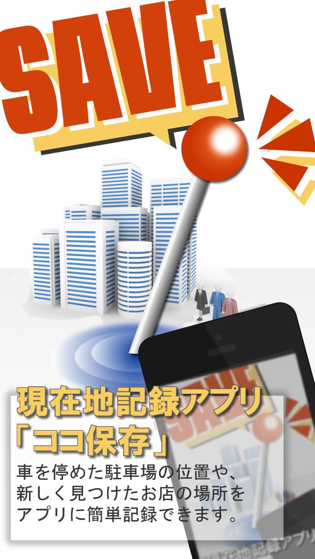 現在地記録アプリ「ココ保存」のスクリーンショット_1