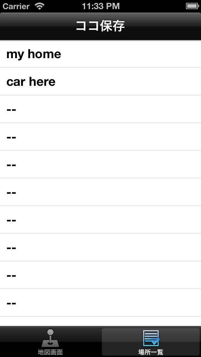 現在地記録アプリ「ココ保存」のスクリーンショット_3