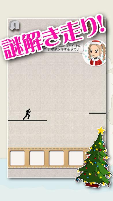 激ムズ脱出RUNゲーム Xmas ver.のスクリーンショット_3