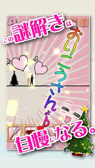 激ムズ脱出RUNゲーム Xmas ver.のスクリーンショット_5
