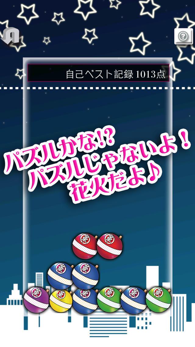 簡単に日本一!花火大会はじめましたのスクリーンショット_2