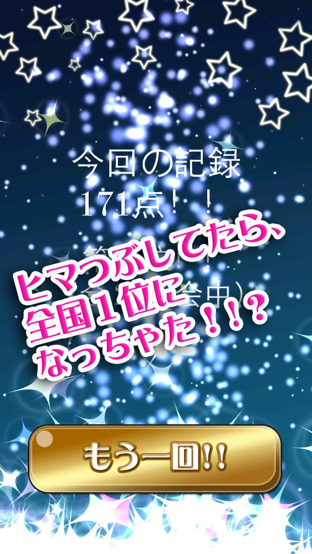 簡単に日本一!花火大会はじめましたのスクリーンショット_4