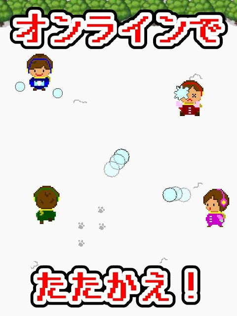 オンライン雪合戦のスクリーンショット_1